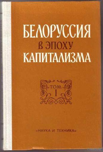 Белоруссия в эпоху капитализма. Том 1. 1983г.