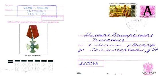"""Россия 2005. Конверт, прошедший почту """"Орден Мужества"""""""
