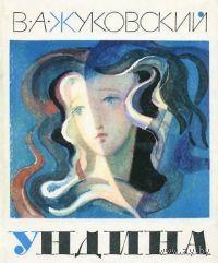 """""""Ундина"""" 1974 Издательство: Советская Россия"""