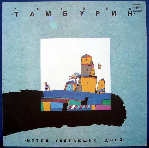 LP Группа Тамбурин - Мотив убегающих дней (1990)