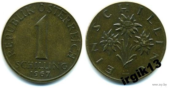 1 шиллинг 1967 года. Австрия