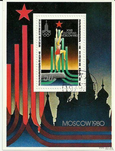 Спорт. XXII летние Олимпийские игры в Москве. КНДР. 1979 г. (Корея) Серия + блок + м.л.