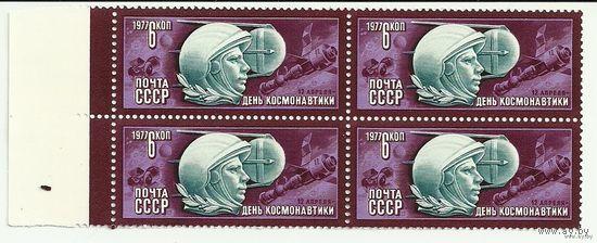 День космонавтики 1977 г. квартблок негаш. СССР