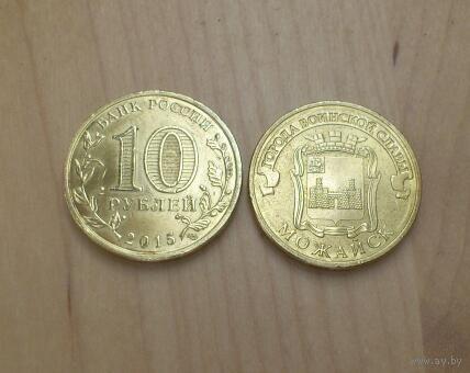 10 рублей Можайск, 2015 год, ГВС