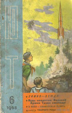 "Журнал ""Юный техник"", 1958, #6"