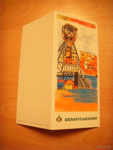 Открытка в белоруссию 93