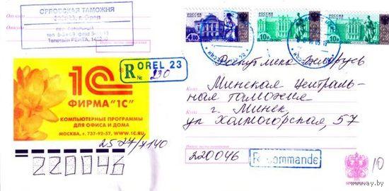 """Россия 2004. Конверт, прошедший почту """"Фирма 1С"""""""