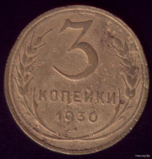 3 копейки 1930 год No2