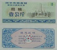 Китай\Сыпин\1987\1 ед.продовольствия\тип5\UN C  распродажа