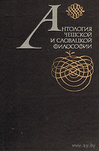 Антология чешской и словацкой философии
