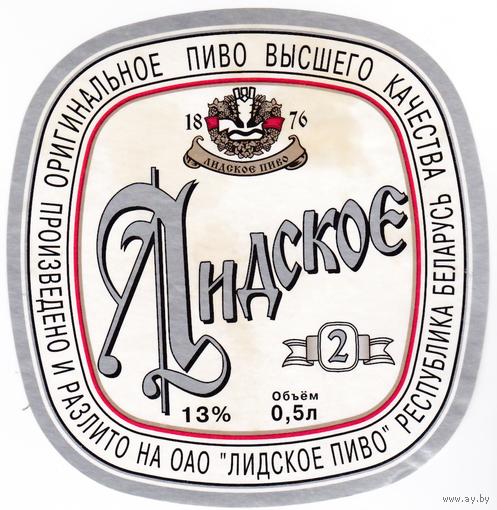 Этикетка Лидское-2 (Лидский пз) б/у