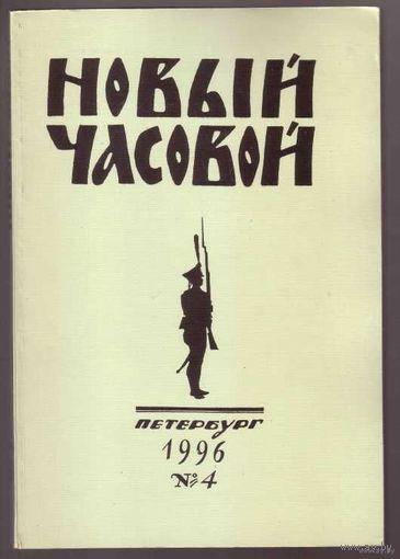 Новый Часовой.No 4 - 1996г. Русский военно-исторический журнал.