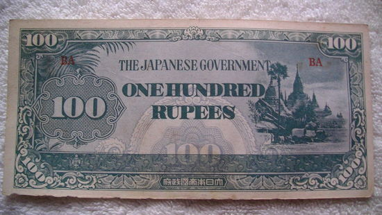 Бирма 100 рупий Японская окупация 1944 г.   распродажа