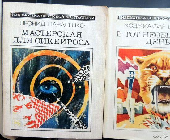 МАСТЕРСКАЯ ДЛЯ СИКЕЙРОСА. Книга из серии Библиотека советской фантастики