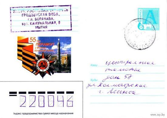 """2000. Конверт, прошедший почту """"55 год Перамогi у Вялiкай Айчыннай вайне"""""""