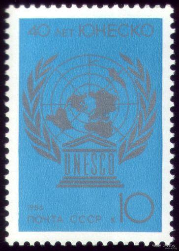 1 марка 1986 год 40 лет ЮНЕСКО
