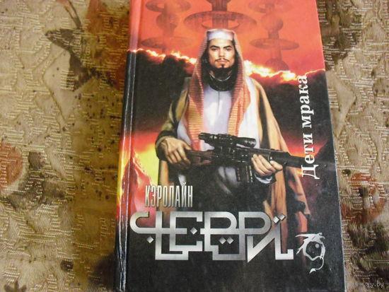 Кэролайн Черри. Дети мрака. Воины заката . 2 книге в лоте. Цена за одну книгу.