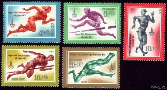 5 марок 1980 год Олимпиада в Москве
