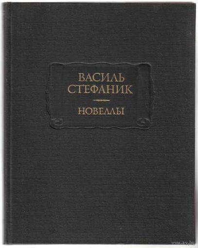 Стефаник Василь. Новеллы. /Серия: Литературные памятники/ 1983г.
