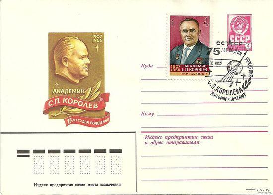 СГ 75 лет со дня рождения С.П.Королева 12.01.1982г. Житомир *)