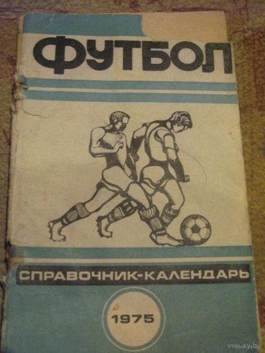 """К/с """"Футбол-1975"""", Минск, изд. """"Полымя"""""""