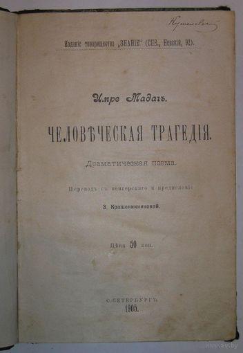 """Книга """"Человеческая трагедия"""" 1905 год М39"""