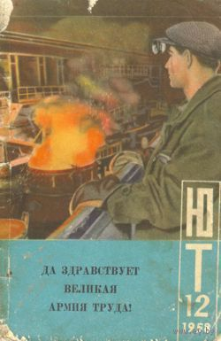"Журнал ""Юный техник"", 1958, #12"