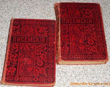 А.О. Писемский   Полное собрание сочинений    том IV и том XXIV цена за 2 тома.
