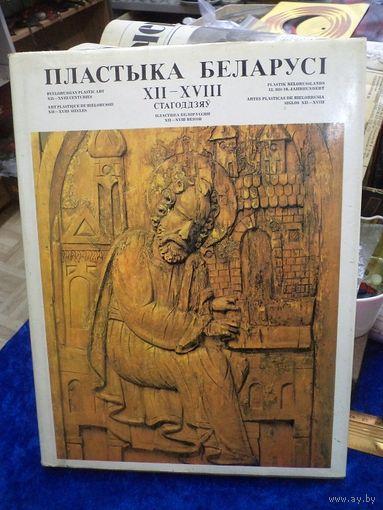 Н.Ф. Высоцкая. Пластыка Беларусi 12-18 стагодзяу. 1983 г.