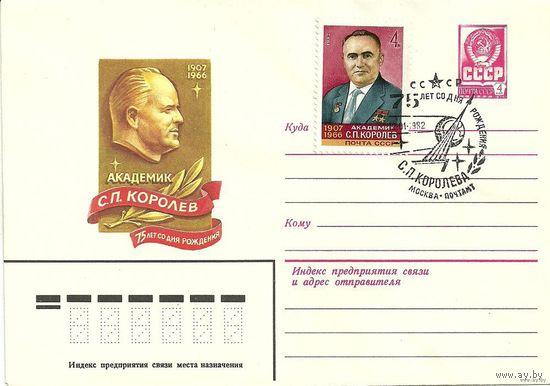 СГ 75 лет со дня рождения С.П.Королева 12.01.1982г. Москва почтамт *)
