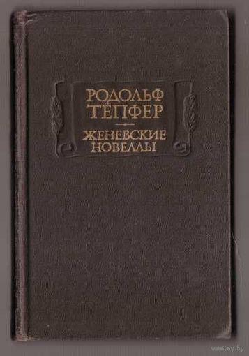 Тепфер Р. Женевские новеллы. /Серия: Литературные памятники/ 1982г.