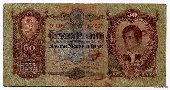 Венгрия 50 ПЕНГО 1932г.  распродажа