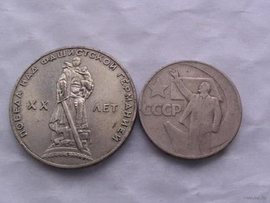 СССР 1 руб (20 лет победы над фашистской германией) и 50 коп (50 лет советской власти) No1  распродажа