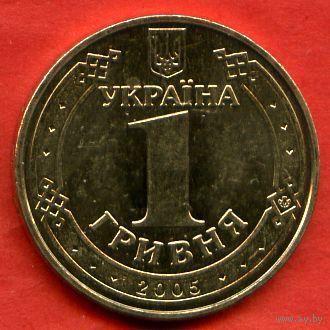 1 гривня 2005