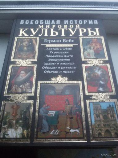 Всеобщая история Мировой культуры 2007. Герман Вейс