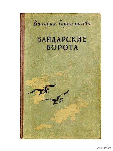 Герасимова В. Байдарские ворота. 1956г.(редкая книга)