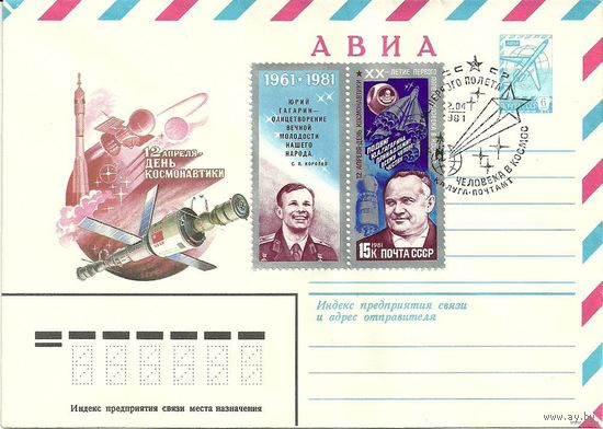 СГ  20 летие первого полета человека в космос 12.04.1981г. Калуга почтамт