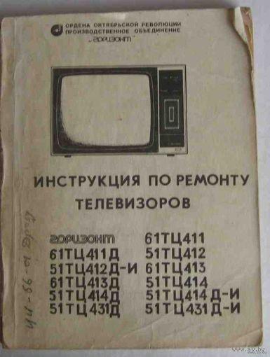 Инструкция по ремонту телевизоров 4УСЦТ-1-51/61