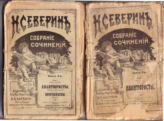 Северин Н. Собрание сочинений в 18-ти книгах. /Комплект без 1-ой книги/. 1915г.