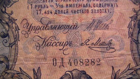 РОССИЯ 1909г. 5 рублей ОД 408282 распродажа