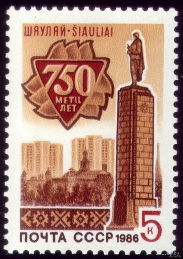 1 марка 1986 год Шяуляй
