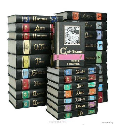 """Книги серии """"Библиотека мировой литературы"""" 3 книги в 3 тт."""