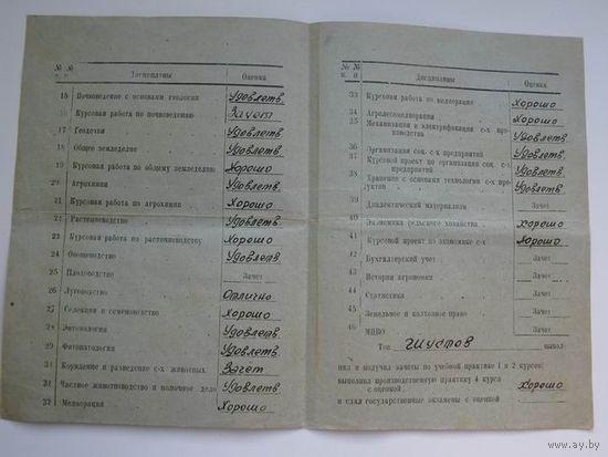 Выписка из зачётной ведомости   1959г.