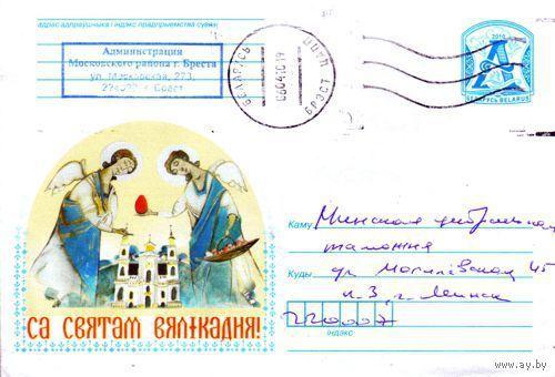 "2010. Конверт, прошедший почту ""Са святам Вялiкадня!"""