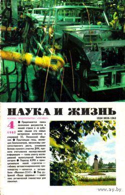 """Журнал """"Наука и жизнь"""", 1985, #4"""