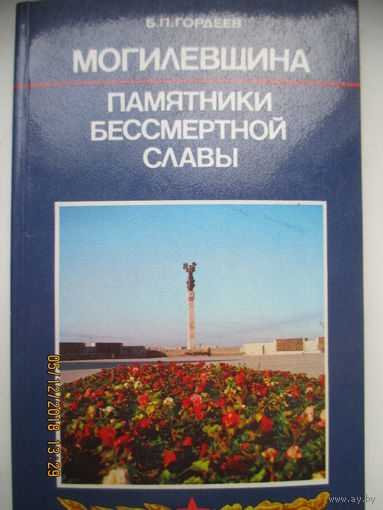Могилевщина