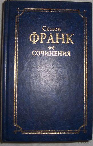 С Франк.  Сочинения. 2000 г.