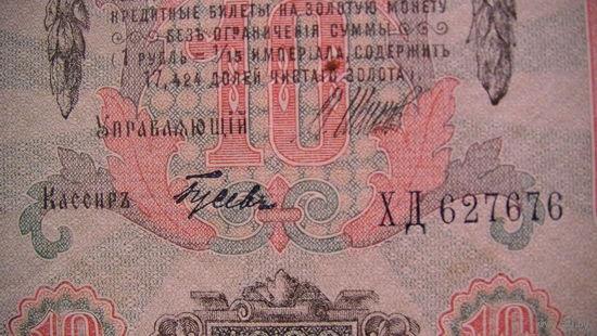 РОССИЯ 1909г. 10 рублей ХД 627676 распродажа