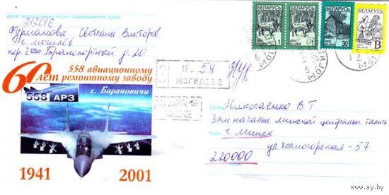 """2001. Конверт, прошедший почту """"60 лет 558 авиаремонтному заводу. г.Барановичи"""""""