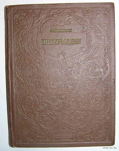 Книга Интермедии, Мигел де Сервантес 1939 год И40